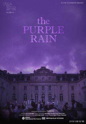 『내 꿈은 컬러 꿈 #3 : the Purple Rain』のポスター