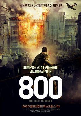 800의 포스터