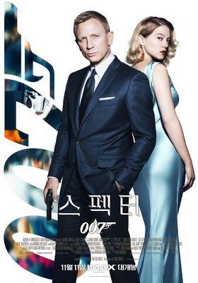 『007 スペクター』のポスター