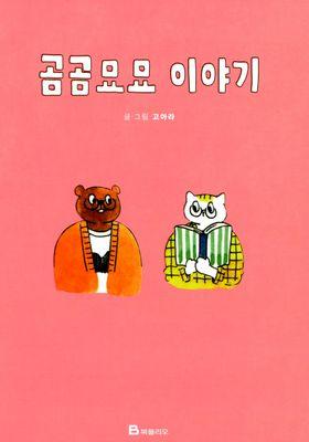 곰곰묘묘 이야기's Poster
