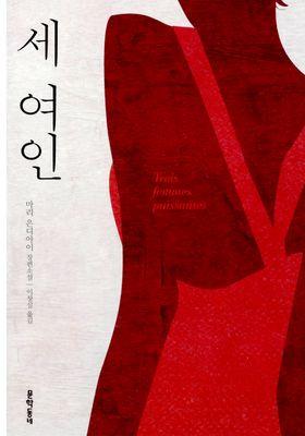 『세 여인』のポスター