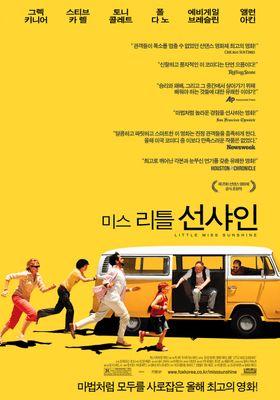 『リトル・ミス・サンシャイン』のポスター
