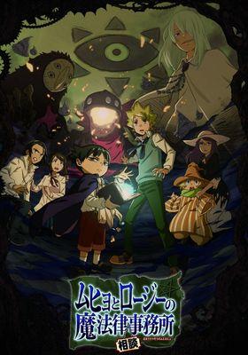 무효와 로지의 마법률 상담 사무소의 포스터