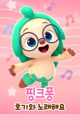 핑크퐁 호기와 노래해요's Poster