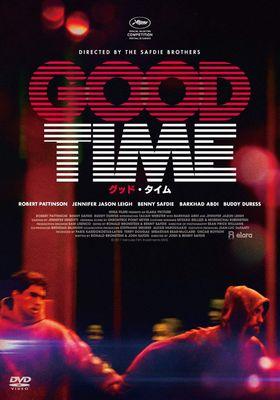 『グッド・タイム』のポスター