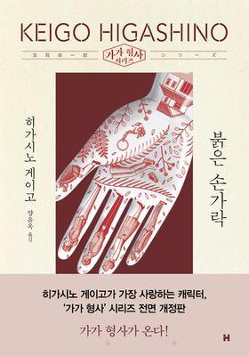 붉은 손가락's Poster