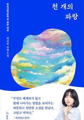 천 개의 파랑의 포스터