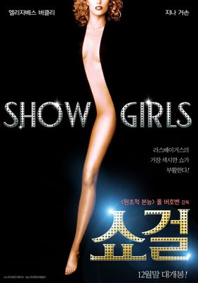 Showgirls's Poster