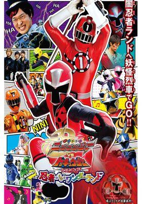 Shuriken Sentai Ninninger vs. ToQger the Movie: Ninjas in Wonderland's Poster