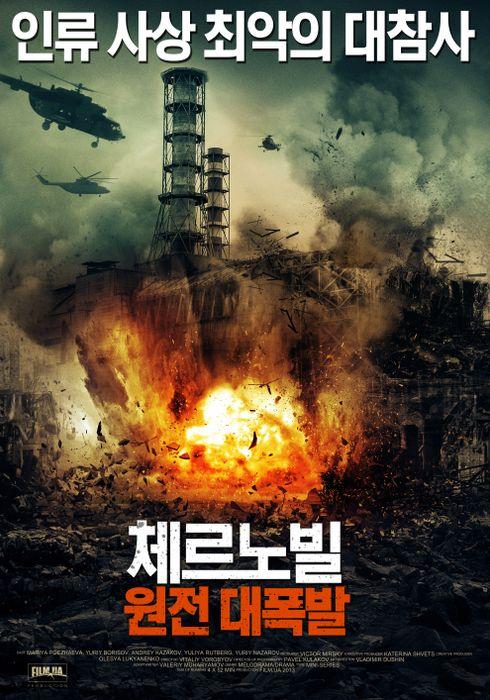 체르노빌: 원전 대폭발