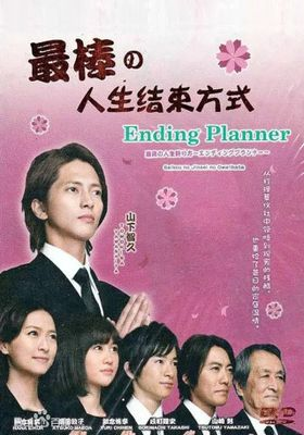 Saikou no Jinsei no Owarikata ~Ending Planner~'s Poster