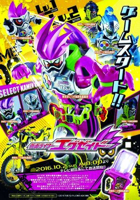 Kamen Rider Ex-Aid 's Poster