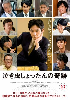 The Miracle of Crybaby Shottan's Poster