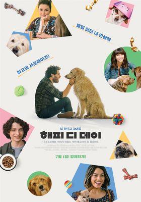 『Dog Days(英題)』のポスター