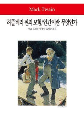 허클베리 핀의 모험 / 인간이란 무엇인가 / 톰 소여의 모험's Poster