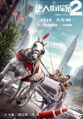 Detective Chinatown 2's Poster