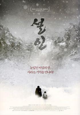 『雪男』のポスター
