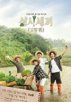 Three Meals a Day: Gochang Village's Poster