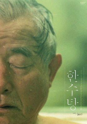 『한수탕』のポスター