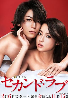 Second Love 's Poster