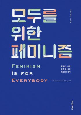 모두를 위한 페미니즘's Poster