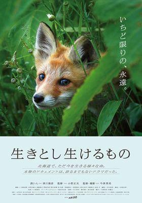 Ikitoshi ikerumono's Poster
