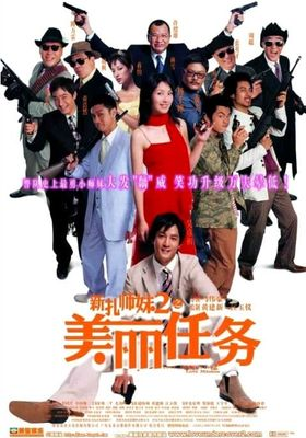 Love Undercover 2: Love Mission's Poster