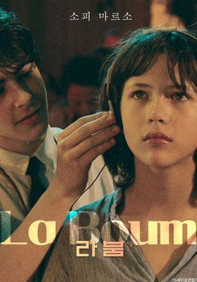 『ラ・ブーム』のポスター