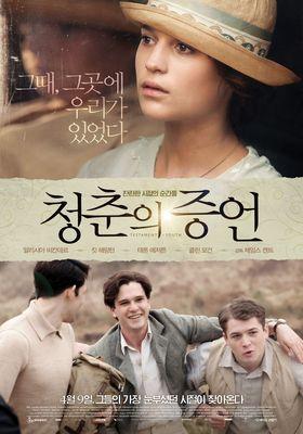 『戦場からのラブレター』のポスター