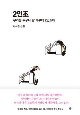 2인조's Poster