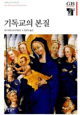 기독교의 본질's Poster