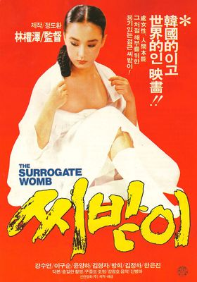 The Surrogate Womb's Poster