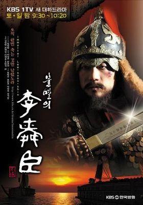 『不滅の李舜臣』のポスター