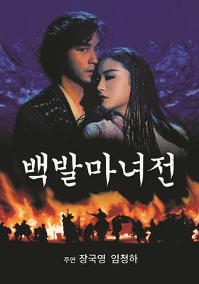 『白髮魔女傳』のポスター