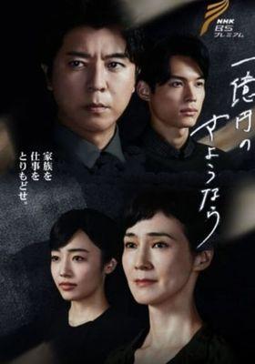 『一億円のさようなら』のポスター