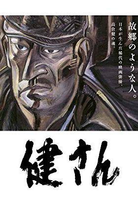 健さん의 포스터
