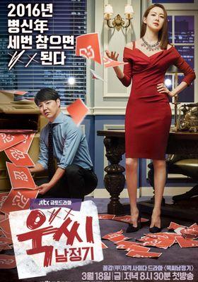 『僕は彼女に絶対服従 ~カッとナム・ジョンギ~』のポスター