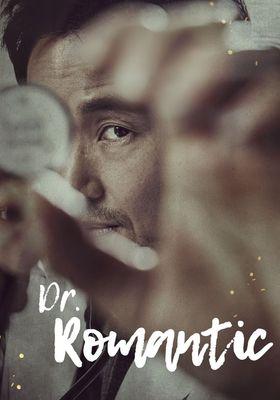『浪漫ドクターキム・サブ』のポスター