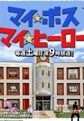 『マイ☆ボス マイ☆ヒーロー』のポスター