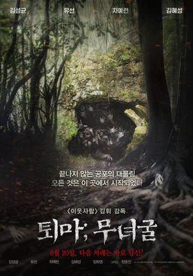 The Chosen: Forbidden Cave's Poster