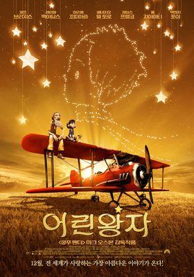 『リトルプリンス 星の王子さまと私』のポスター