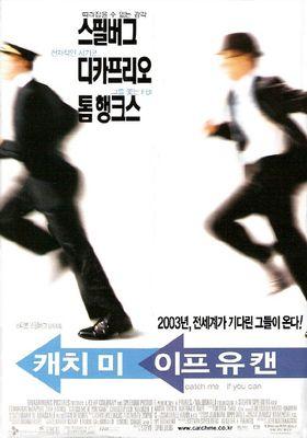 『キャッチ・ミー・イフ・ユー・キャン』のポスター