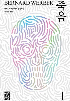 죽음's Poster