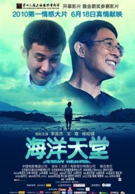 Ocean Heaven's Poster