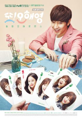 Another Miss Oh 's Poster