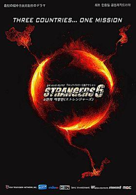 Strangers 6's Poster