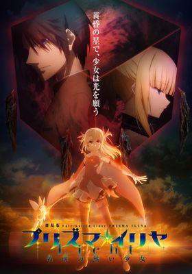 『劇場版 Fate/kaleid liner プリズマ☆イリヤ Licht 名前の無い少女』のポスター