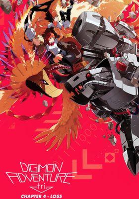 『デジモンアドベンチャー tri. 第4章 「喪失」』のポスター