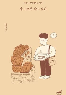 빵 고르듯 살고 싶다's Poster