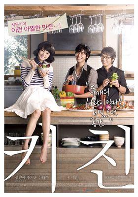 『キッチン〜3人のレシピ〜』のポスター